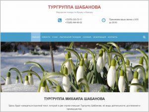 Открытие сайта тургруппы Шабанова