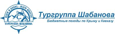 Тургруппа Шабанова