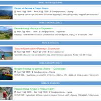 Расписание походов по Крыму и Кавказу на лето 2017