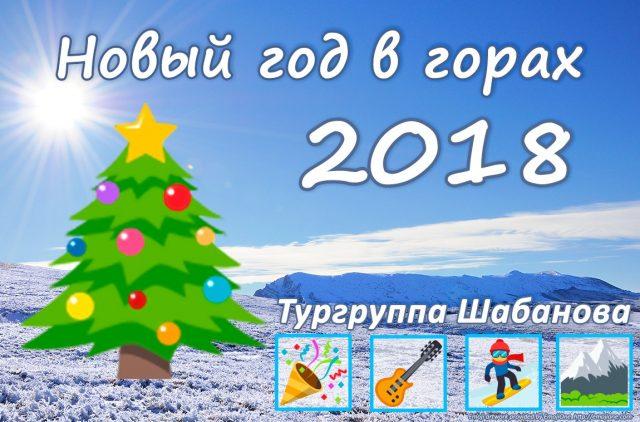 Незабываемый Новый Год 2018 в горах Крыма